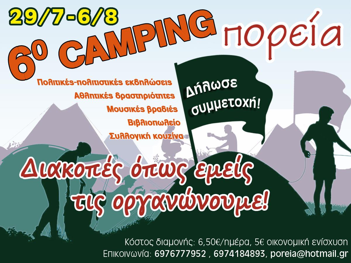 6o Camping Πορεία