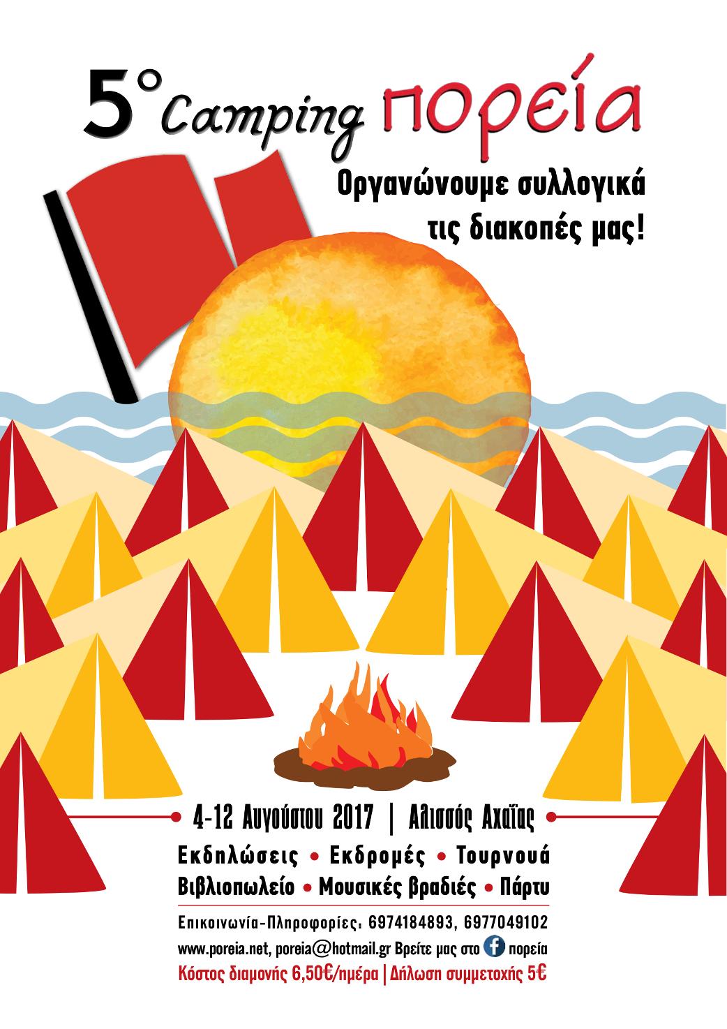 5ο Camping Πορεία