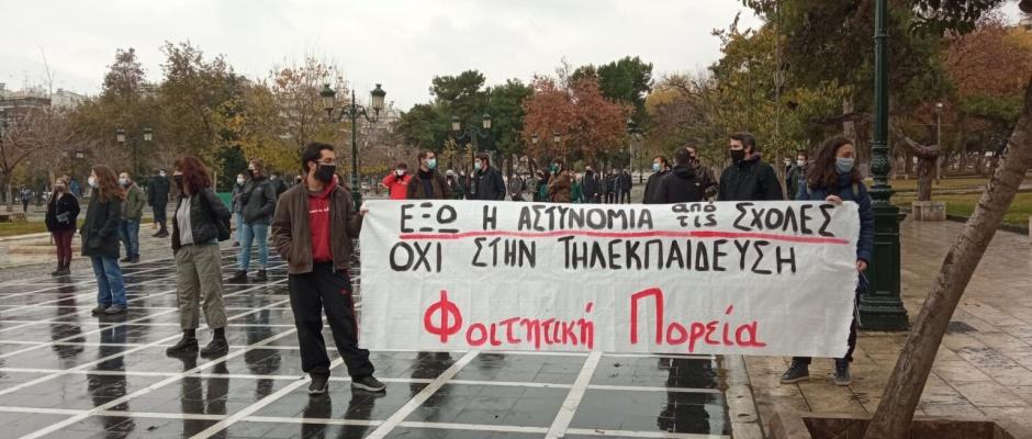 foitiki poreia thessalonikis