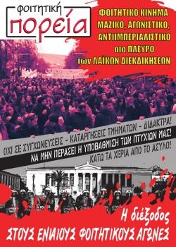 φοιτητική αφίσα 2019